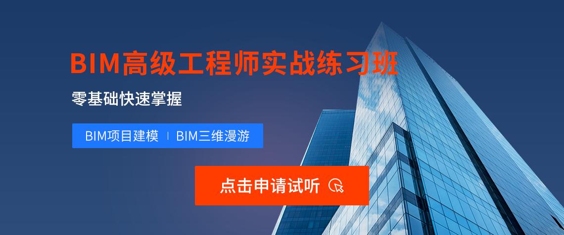 BIM高级工程师实战训练营是名企知名的BIM专家来讲解的零基础系统培训课程,BIM高级工程师课程面向BIM小白、转行BIM新人以及继续深入学习BIM的工程师,BIM高级工程师实战训练营是从建筑模型制作到施工三维动画,结合了项目案例进行培训。