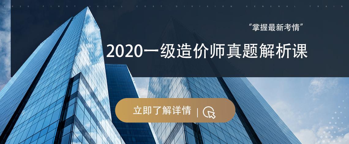 一级造价师真题解析课,掌握最新考情动向,配套资料:2020年真题及着真题解析。