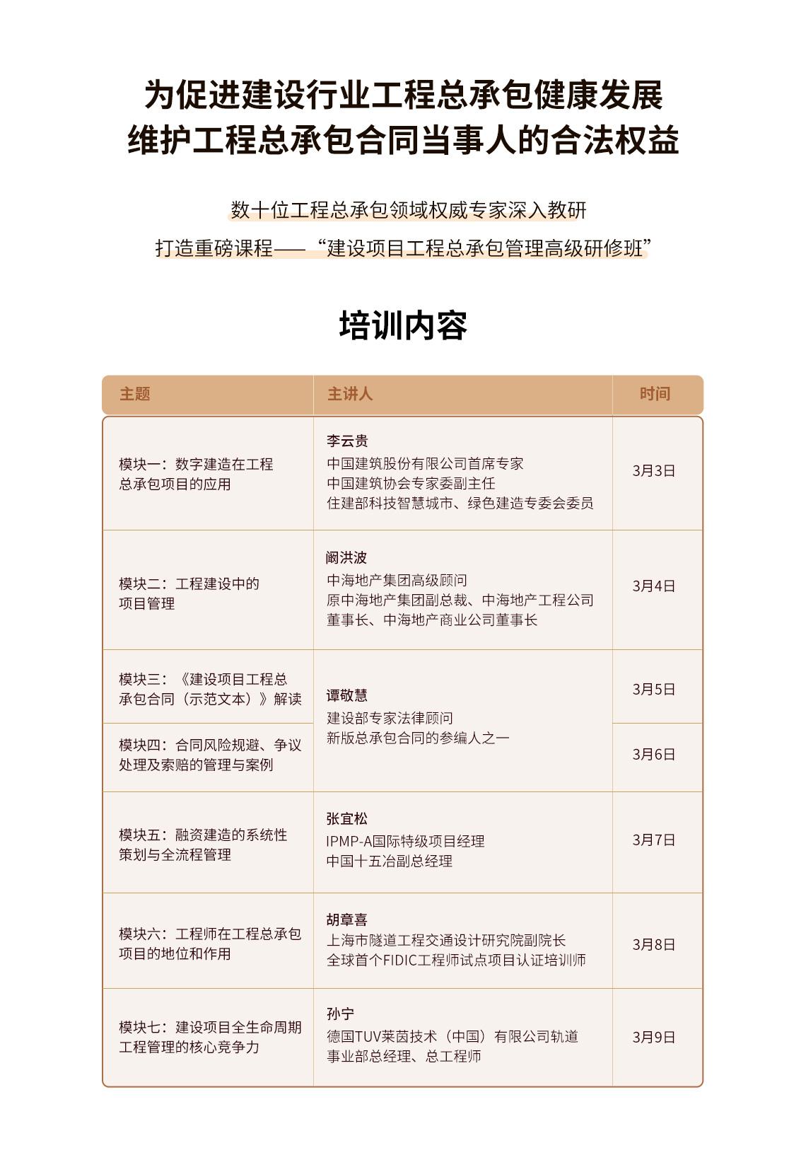 为促进建设行业工程总承包健康发展、维护工程总承包合同当事人的合法权益,依据《中华人民共和国民法典》、《中华人民共和国建筑法》、《中华人民共和国招标投标法》以及相关法律、法规