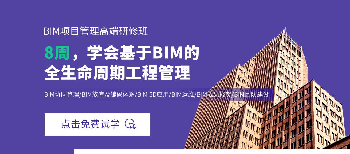 BIM项目管理课程从BIM管理目标入手,讲解如何做基于BIM的全生命周期工程项目管理。包含决策设计阶段、招投标阶段、施工准备阶段、施工全阶段、运维阶段的BIM应用,此外还有BIM族库应用、BIM团队建设和成果报奖。