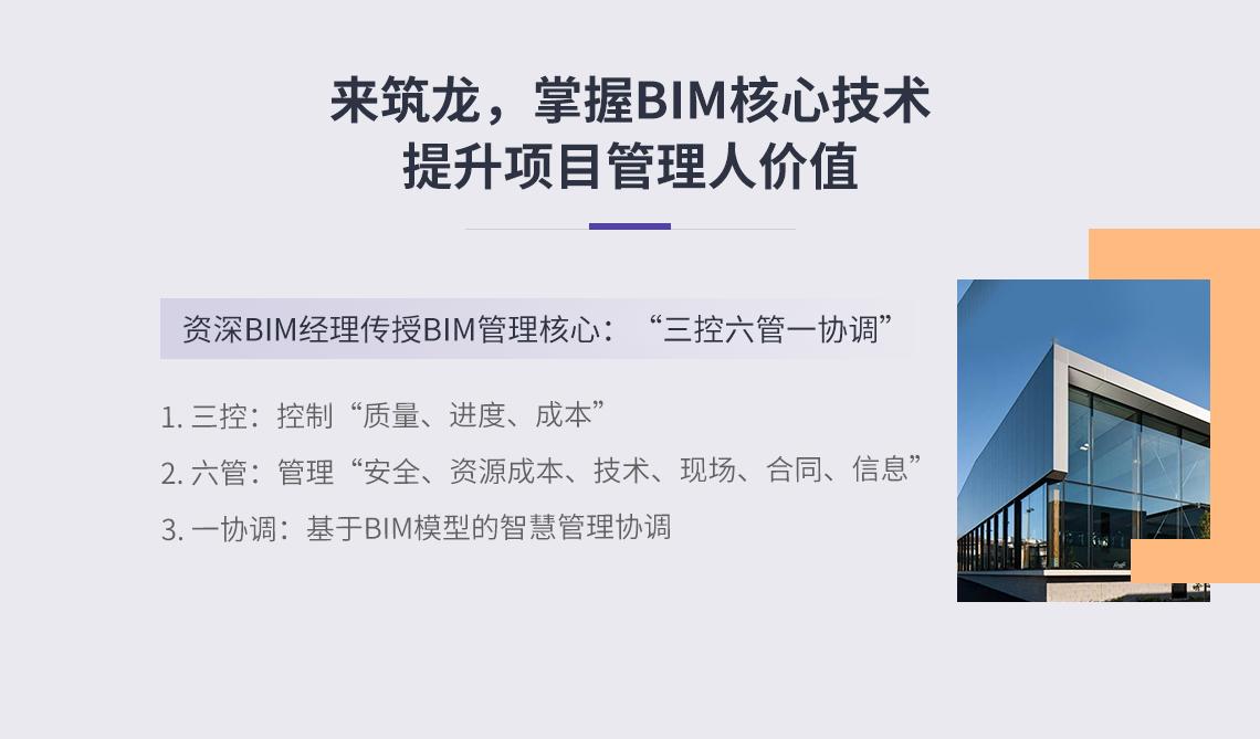 """BIM项目管理的核心总结。与以往项目管理""""三控三管一协调""""不同,基于BIM的全生命周期工程项目管理是""""三控六管一协调""""。"""