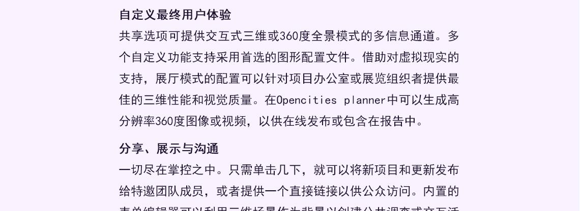 OpenCities Planner 轻量级数字城市在线展示平台及本地化应用