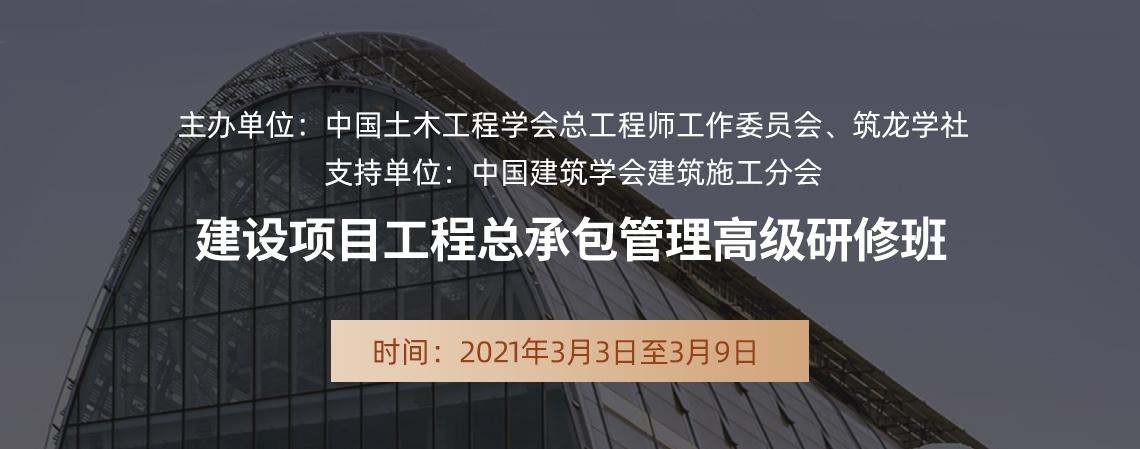 建设项目工程总承包管理高级研修班是中国土木工程学会总工程师工作委员会和筑龙学社(北京筑龙伟业科技股份有限公司)于2021年3月3日至3月9日主办