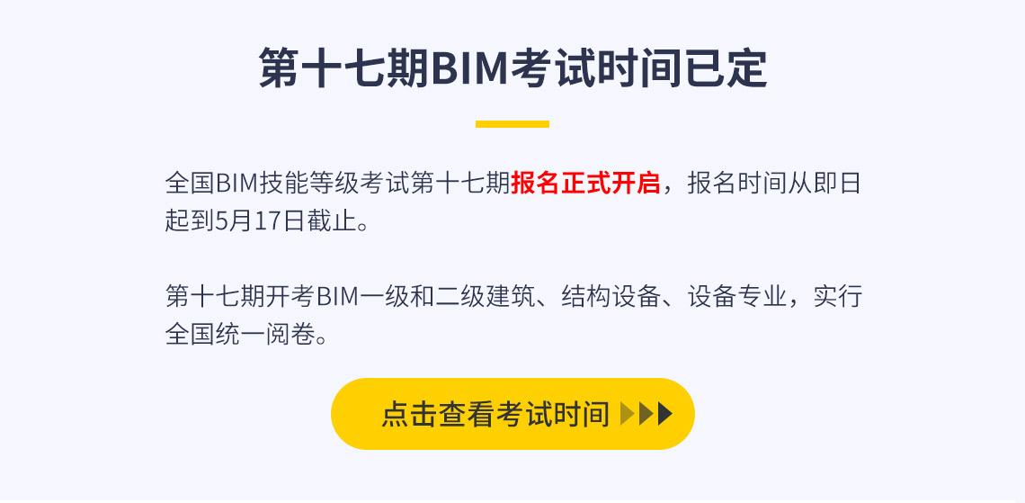 如何参加BIM考试?全国BIM技能等级考试流程,及证书样板,参加BIM等级考试取得证书,已成为建筑行业趋势。