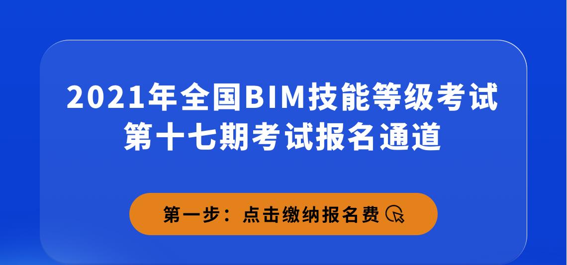 【全国BIM技能等级二级建筑考试培训】课程由筑龙学社精心打造,帮助学员轻松通过中国图学学会BIM等级考试。点击缴纳报名费。