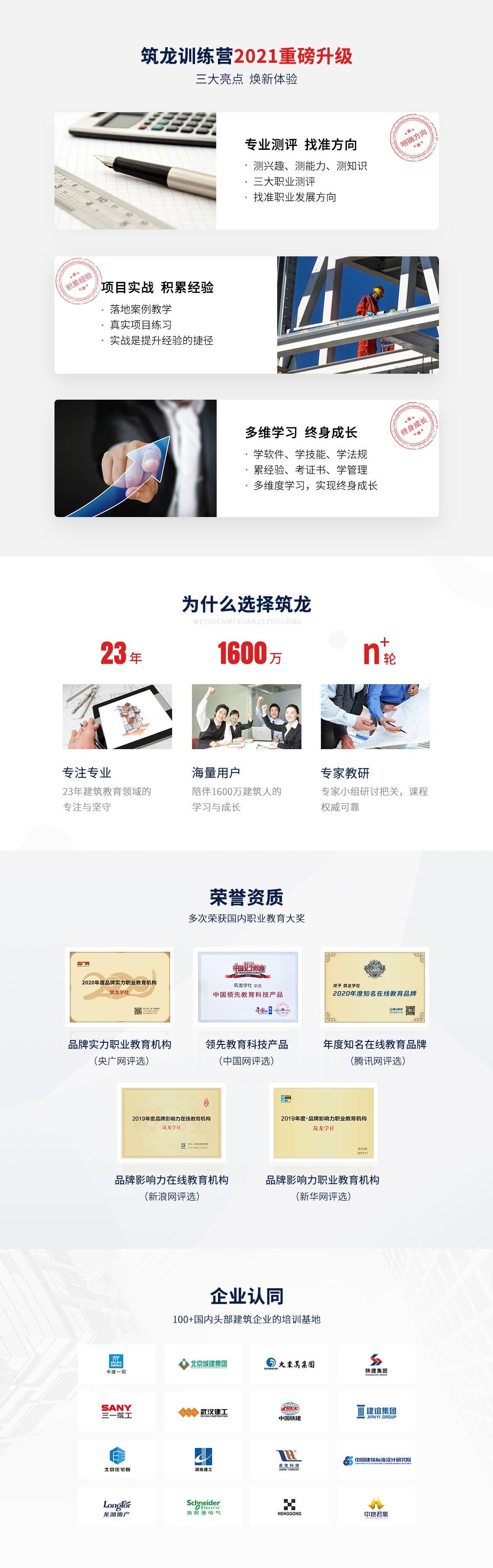 筑龙学社企业资质及企业合作。