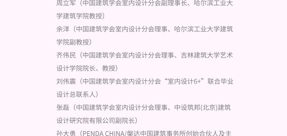 """""""室内设计6+""""联合毕业设计作为由中国建筑学会指导,中国建筑 学会室内设计分会主办的品牌设计教育创新项目,是一个联合全国 多所高校、结合设计企业实际项目的综合毕业设计活动。活动历经 2013-2020年连续八届的深入积累,已取得了丰富的成果,积累了 室内分会设计教育平台建设成功经验,形成了一定的影响力。"""