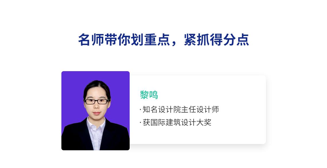 2022年二级注册建筑考试,名师带你划重点,紧抓得分点,丹阳:国家一句注册建筑师,注册规划师,北京市评标专家