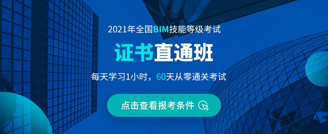 【全国BIM技能等级考试证书直通班】课程由筑龙学社精心打造,帮助学员轻松通过中国图学学会BIM等级考试。
