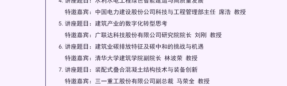 绿色建筑,中国工程院院士,建筑产业现代化,建筑业碳排放,装配式混凝土