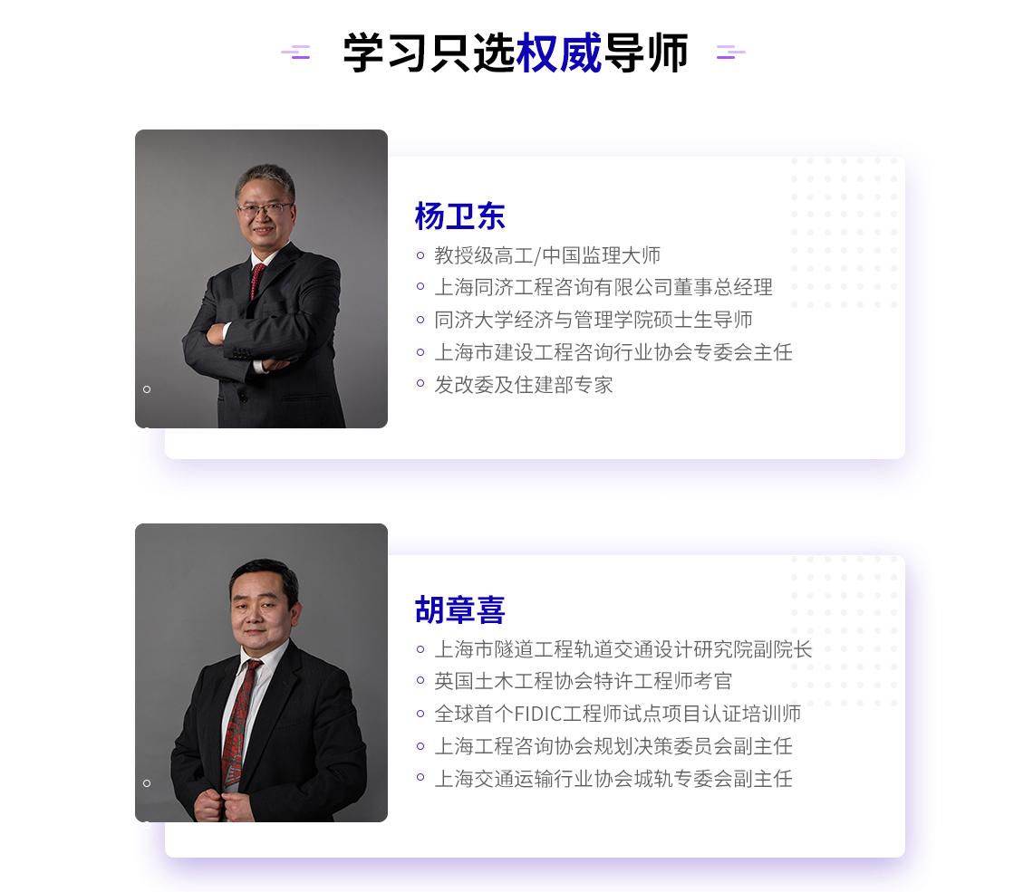学习只选权威导师,四位全过程工程咨询实战专家。