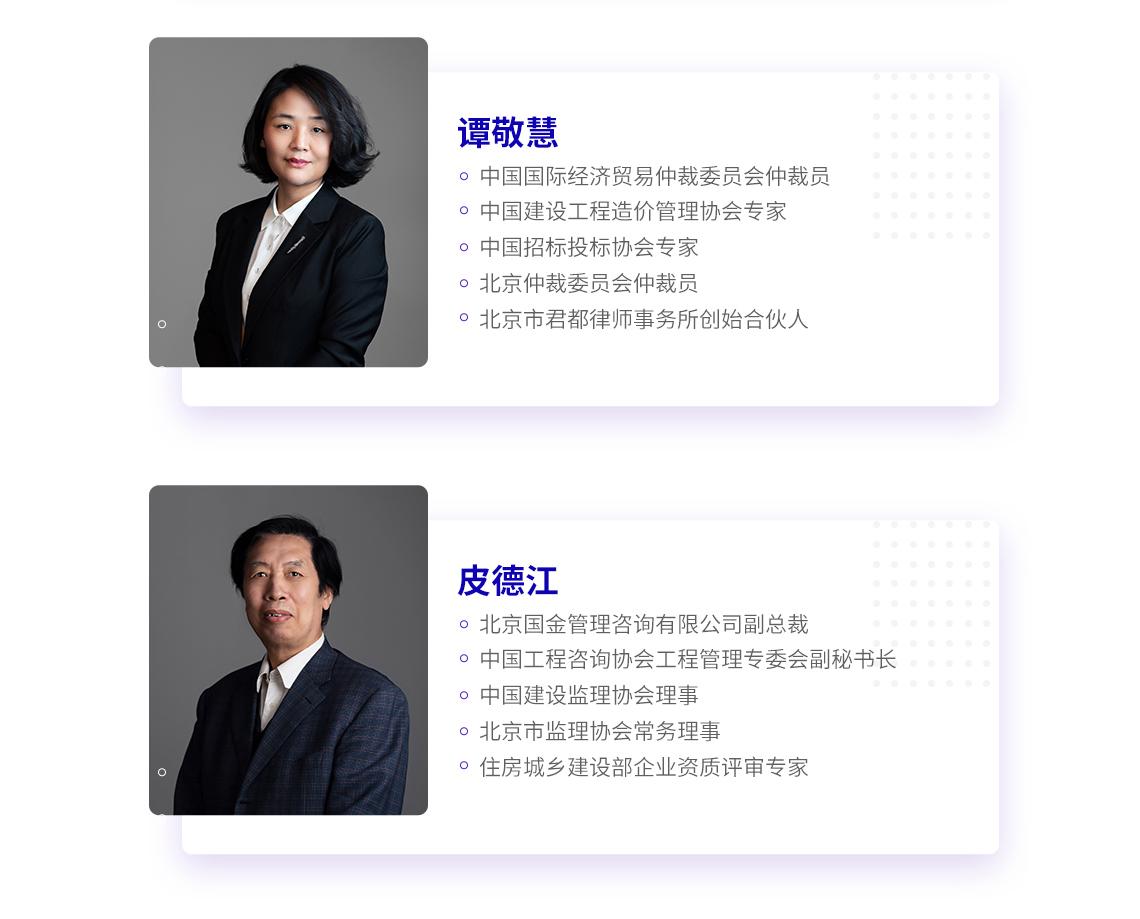 全过程工程咨询法律专家谭敬慧。全过程工程咨询实战管理专家皮德江。
