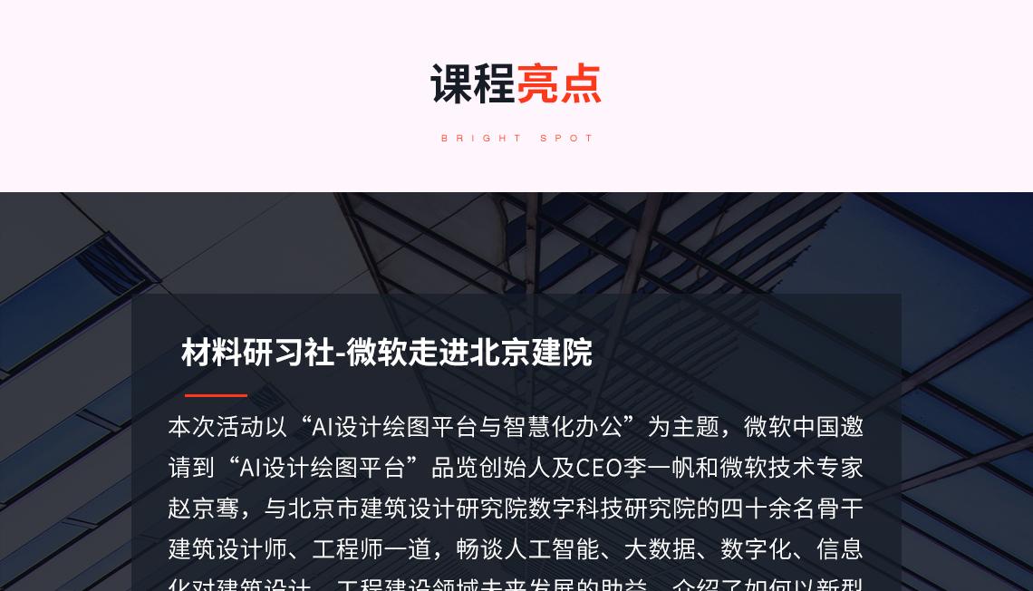 CADE建筑设计博览会是亚洲唯一服务于建筑师与解决方案企业的平台
