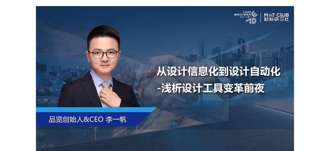 """本次活动以""""AI设计绘图平台与智慧化办公""""为主题,微软中国邀请到""""AI设计绘图平台""""品览的创始人及CEO李一帆和微软技术专家赵京骞,与北京市建筑设计研究院数字科技研究院的四十余名骨干建筑设计师、工程师一道,畅谈人工智能、大数据、数字化、信息化对建筑设计、工程建设领域未来发展的助益。"""