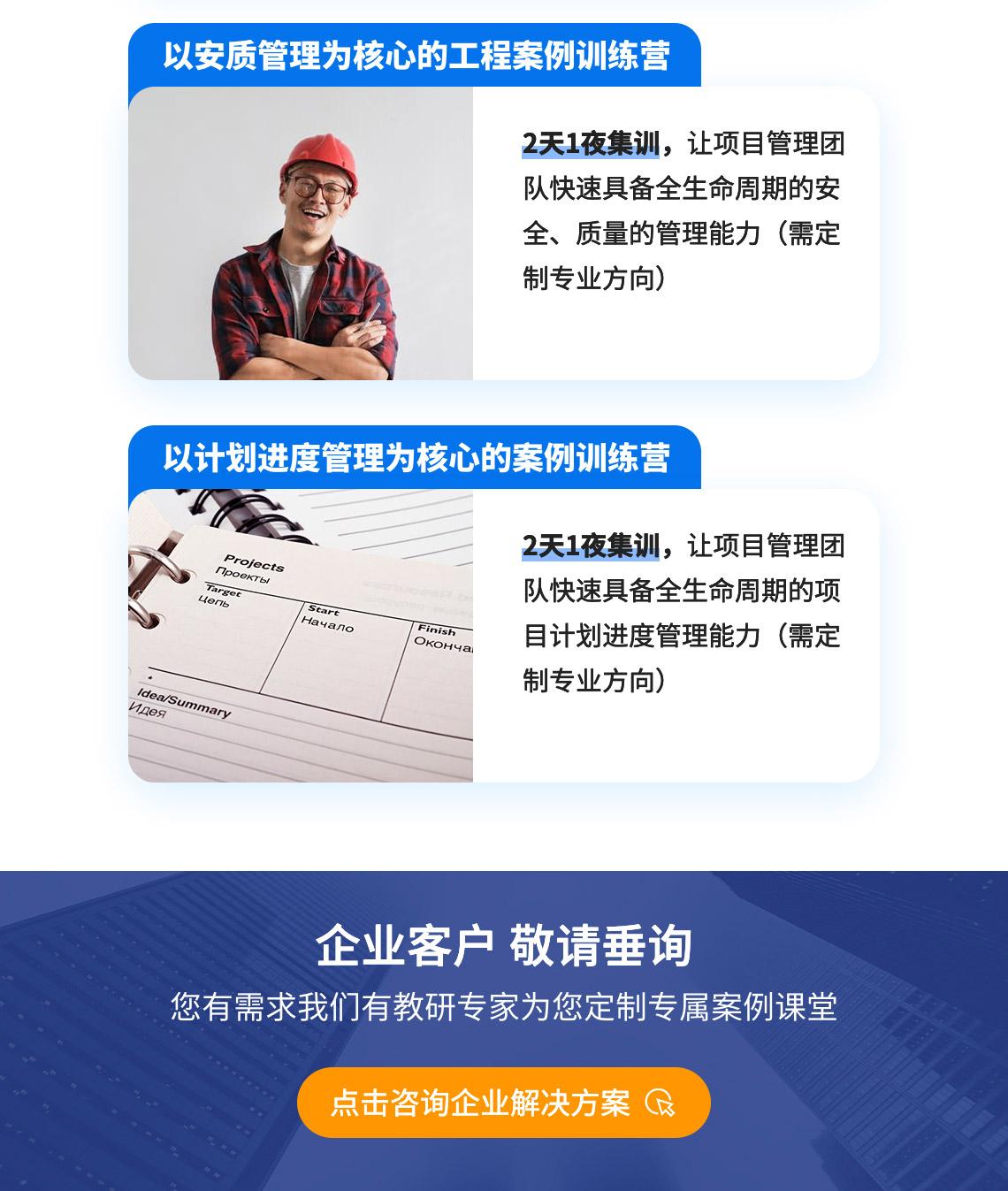 业主单位,投资平台,房地产企业等的工程管理部门和项目部