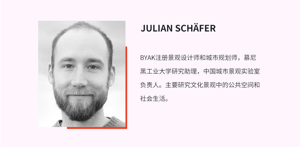 ByAK注册景观设计师和城市规划师,慕尼黑工业大学研究助理,中国城市景观实验室负责人。主要研究文化景观中的公共空间和社会生活。