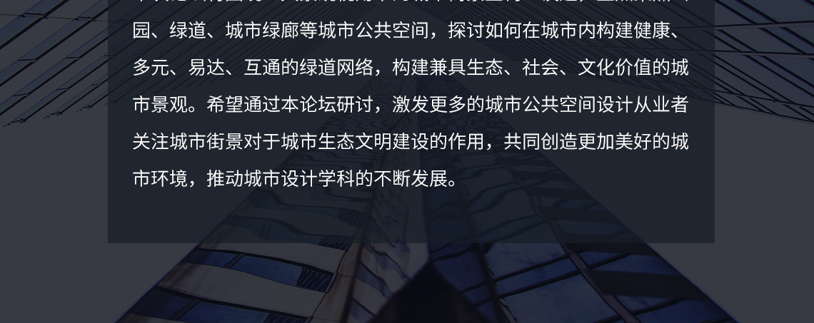 """2021年4月7日,由SRC街景研究中心主办,《风景园林》杂志社、园景人、中国花园节联合主办的""""大景观视角下的城市街景重构""""主题论坛,在上海新国际博览中心成功举办。论坛邀请了著名设计大师和众多优秀的城市公共空间规划设计领域机构代表进行了专业分享和圆桌研讨。各位论坛嘉宾围绕议题,重点聚焦公园、绿道、城市绿廊等城市公共空间阐述案例成果,探讨如何在城市内构建健康、多元、易达、互通的绿道网络,构建兼具生态、社会、文化价值的城市景观。"""