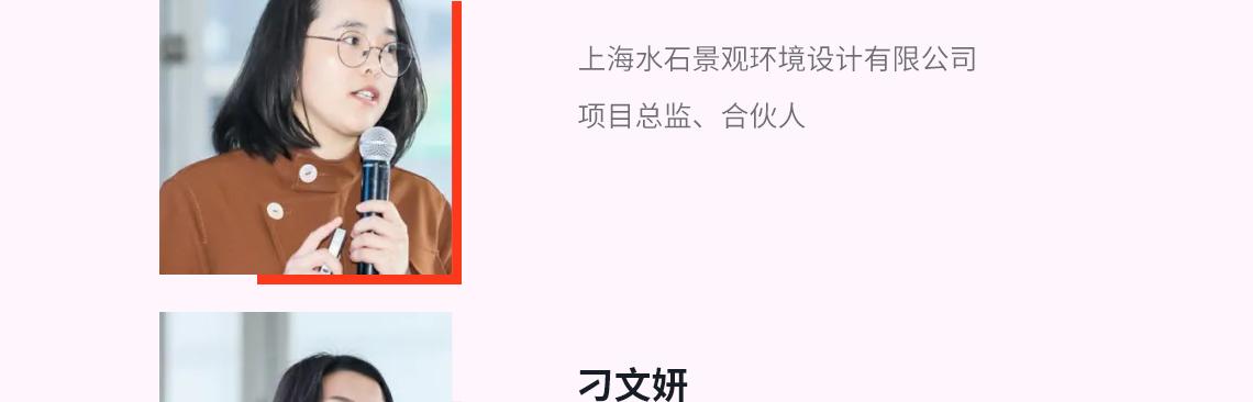 上海水石景观环境设计有限公司项目总监、合伙人王慧源女士以《会呼吸的景观——长春水文化生态园的设计与营建》为题进行了分享。她表示一个好的景观设计,或者是一个合适的景观设计,就像会呼吸的磁场一样,是可以让城市消极的空间走向积极。她通过分享了长春一个80年供水历史老水厂有机更新的案例,提出在做城市更新项目时应该抛除本身景观设计的边界,更多思考人与人的关系,人与环境的关系,人与其他物种的关系,营造一种共享的生活方式。同时景观也是具有生长性的,景观设计是一个不断发展的公共事件。
