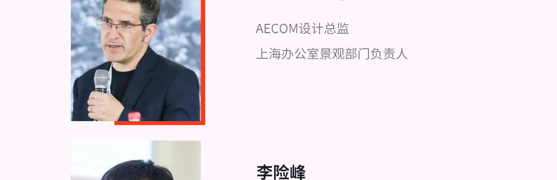AECOM景观设计董事、上海办公室景观部门负责人Lee Parks先生以《街区之外》为主题进行了分享,他表示人类是依赖于自然的,人类健康依赖于我们星球的健康,城市设计需要更多关注自然,平衡经济、环境与社会的需求。