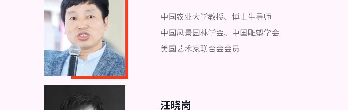 中国农业大学教授、博士生导师李险峰先生以《街景是艺术的,才有生命力》为题进行了分享。他通过费城本杰明富兰克林公园大道的建设更新为例讲述了公共艺术与城市的关系,他表示在整个城市发展过程当中,公共艺术记录着城市的发展变化,其主题、材料、形式都有鲜明的时代印记。