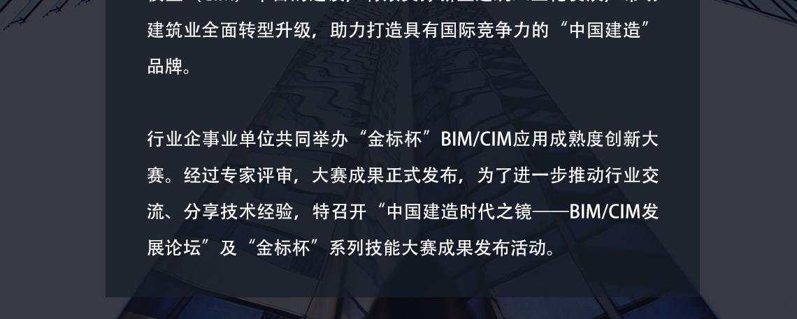 """特召开""""中国建造时代之镜——BIM/CIM发展论坛""""及""""金标杯""""系列技能大赛成果发布活动。"""