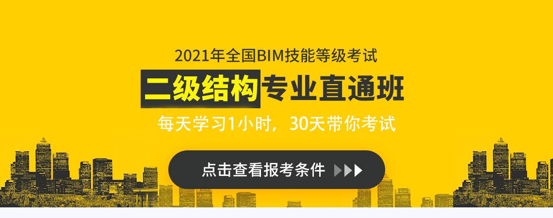 【全国BIM技能等级二级结构考试培训】课程由筑龙学社精心打造,帮助学员轻松通过中国图学学会BIM等级考试。