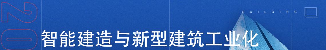 """由中国对外贸易促进中心、中国建筑科学研究院有限公司、中国建筑业协会共同主办的""""中国建筑科学大会暨绿色智慧建筑博览会""""(以下简称""""博览会""""),定于2021年6月24日-27日在国家会展中心(天津)举办。"""