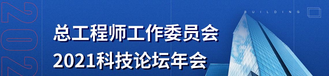 """""""新阶段、新理念、新格局、新发展""""总工程师工作委员会2021年委员大会暨科技论坛"""