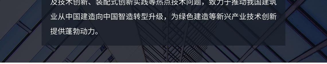 专家讲座内容涵盖了建筑产业现代化、绿色智能建造、碳中和实施路径及技术创新、装配式创新实践等热点技术问题,致力于推动我国建筑业从中国建造向中国智造转型升级,为绿色建造等新兴产业技术创新提供蓬勃动力