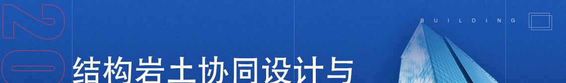 2021年5月14日结构岩土协同设计与创新青年论坛在北京筑龙学社进行,各位汇报嘉宾来自北京建筑设计研究院、中航勘察设计研究院、北京城建勘测设计研究院、中兵勘察设计研究院。