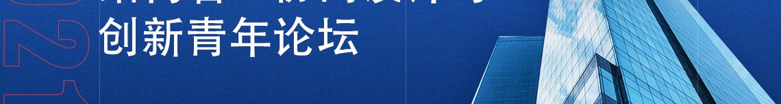 本次会议论坛由筑龙学社与北京土木建筑设计学会联合举办。本次大会主题为承托梦想 筑梦青春