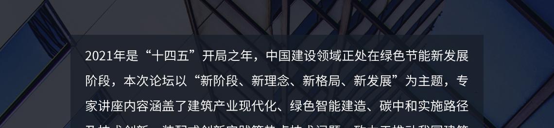 """2021年是""""十四五""""开局之年,中国建设领域正处在绿色节能新发展阶段,本次论坛以""""新阶段、新理念、新格局、新发展""""为主题"""