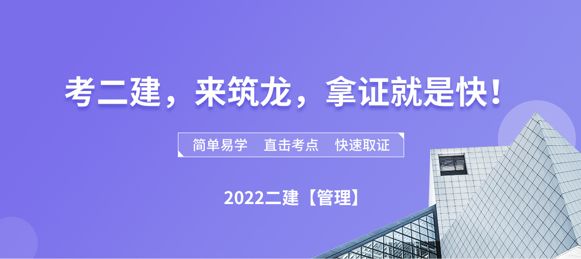 2022二级建造师协议保障班【管理】,通俗易懂,生动有趣,简单好学