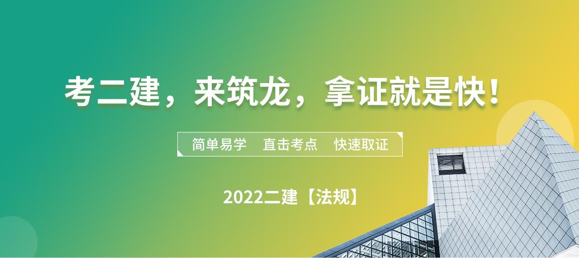 2022二级建造师协议保障班【法规】,通俗易懂,生动有趣,简单好学
