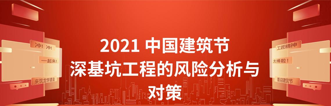 中国建筑节,碳达峰碳中和,新基建,新型城镇化,深基坑工程,中国建筑节,碳达峰,碳中和,新基建,新型城镇化,深基坑工程深基坑工程是岩土工程、结构工程、环境工程等相互交叉、多种复杂因素相互影响的系统工程,其施工周期长,从开挖到完成地面以下的全部隐蔽工程。