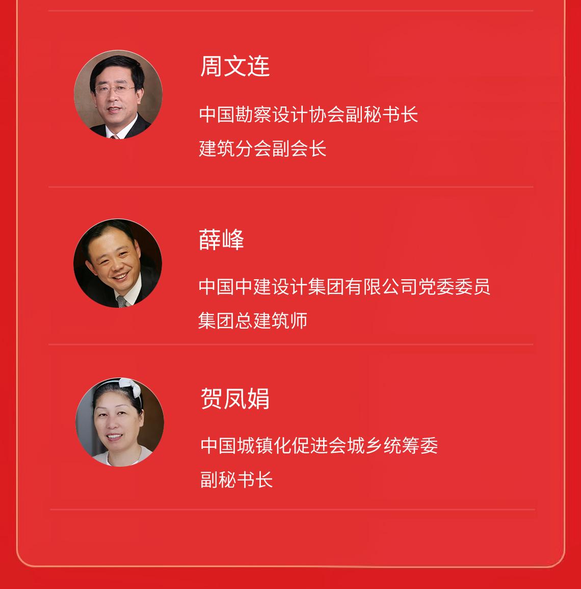 值此2021筑龙学社第八届中国建筑节之际,以双碳形式下的新变革∙新机遇为主题将于2021年7月22日拉开序幕