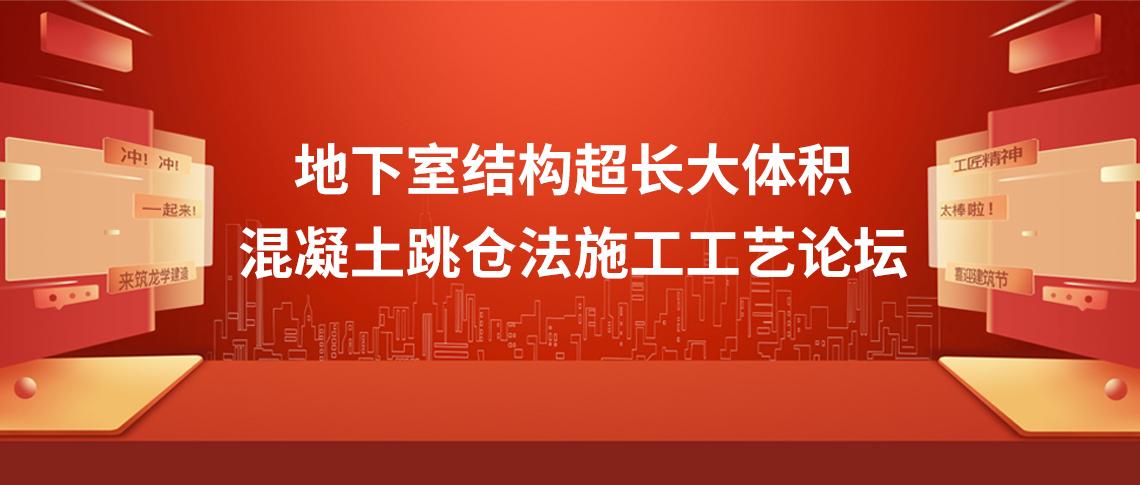 中国建筑节 随着工程规模和科技水平的不断提高,各类建筑工程越来越多地涉及超长、超宽、超厚大体积混凝土结构的施工问题,为了控制大体积混凝土所产生的有害裂缝,常规采用设置后浇带等施工方法虽然能够解决混凝土结构的沉降和伸缩问题,但也有明显不足,后浇带因停歇工期过长、结合面处理和清理垃圾等处理难度和施工难度较大,影响工程总体施工进展,同时对结构的整体性、抗震性、抗渗透性都存在不利因素。