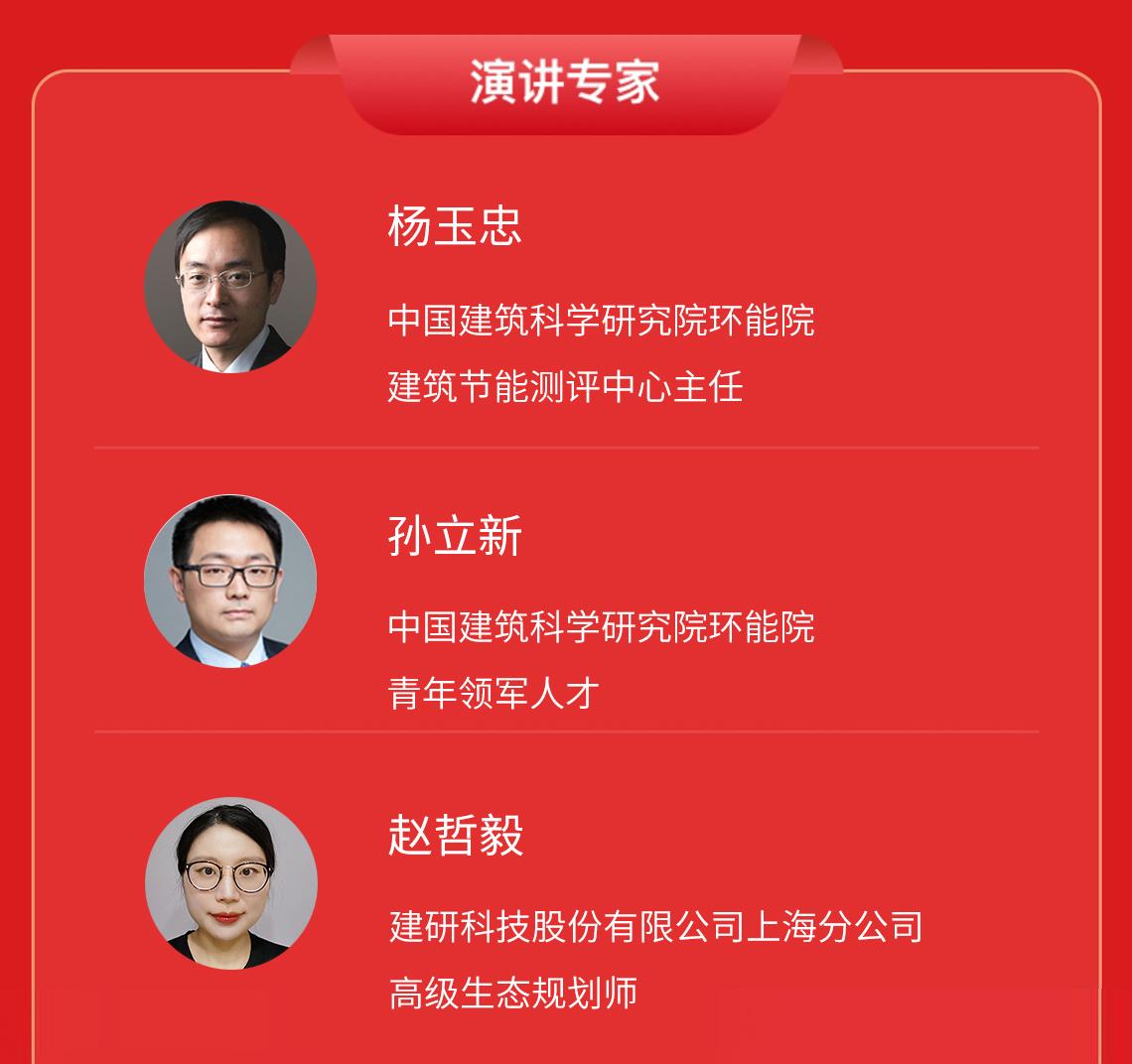 中国建筑节|由筑龙学社主办的建筑碳达峰、碳中和主题论坛将于7月22日下午在线直播