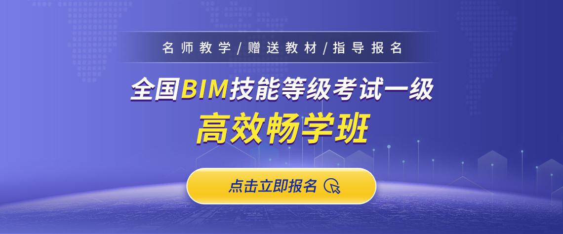 全国BIM等级考试一级,高效畅学班,名师教学,赠送教材,报名指导