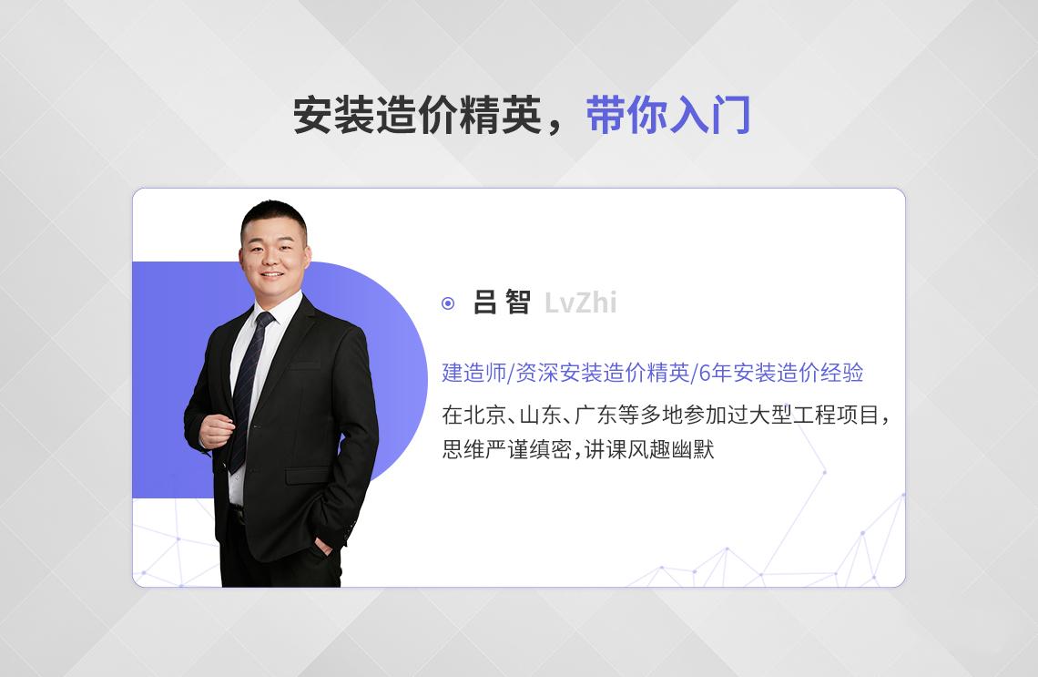 """吕 智  建造师/资深安装造价精英/6年安装造价经验 在北京、山东、广东等多地参加过大型工程项目,思维严谨缜密,讲课风趣幽默,被学员们亲切地称为""""筑龙小岳岳"""""""