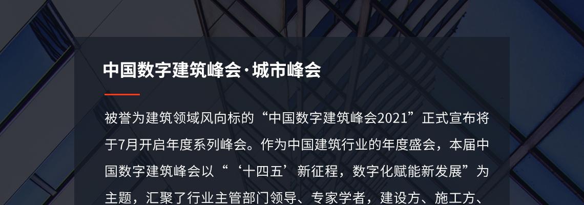 中国数字建筑峰会2021·城市峰会,将率先于7月拉开帷幕,并延续至9月,其将面向建筑领域全参与方,多角度立体化展示当前最近的数字建筑前沿理念及先锋实践成果。其将在2020年16城举办的基础上,福泽全国20余个城市及更多的行业受众。其中辽宁和黑龙江将于7月28日率先举办,京津冀和陕西也将于7月29日隆重召开。