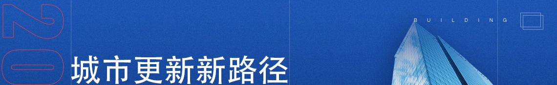 """2020年首都北京,万科时代中心和望京小街首次向市民开放。2017年到2020 年,一个老旧商业楼变身为集文化办公、品质商业、艺术空间为一体的城市综合体,一条交通拥堵的老旧街区转型成科技、时尚、艺术的国际化商业步行街,开启了整个街区发展的新篇章。这是北京万科尝试城市更新""""由点到面""""转变的新模式里程碑,更是由政府引导、社会资本参与、多方共建的街区改造模式的成功实践。"""