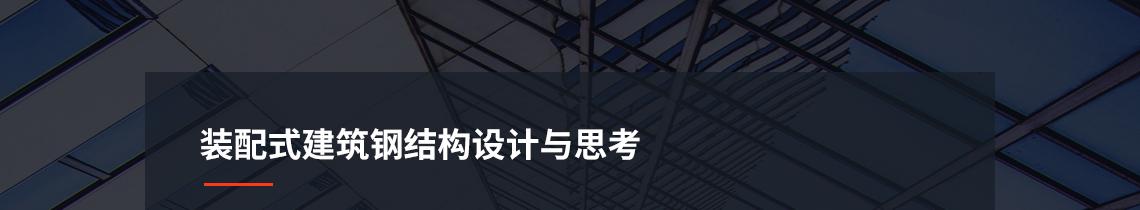 分析装配式建筑钢结构相关政策和装配式建筑钢结构发展所遇到的问题,建筑钢结构技术体系特点,分享装配式建筑钢结构居住房屋最新技术体系和应用案例。