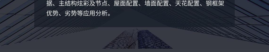 """通过实际案例,从理论依据到实际操作全系统的介绍""""钢框架填充轻钢龙骨填充""""组合体系在低多层住宅中应用时参考规范及理论依据、主结构炫彩及节点、屋面配置、墙面配置、天花配置、钢框架优势、劣势等应用分析。"""