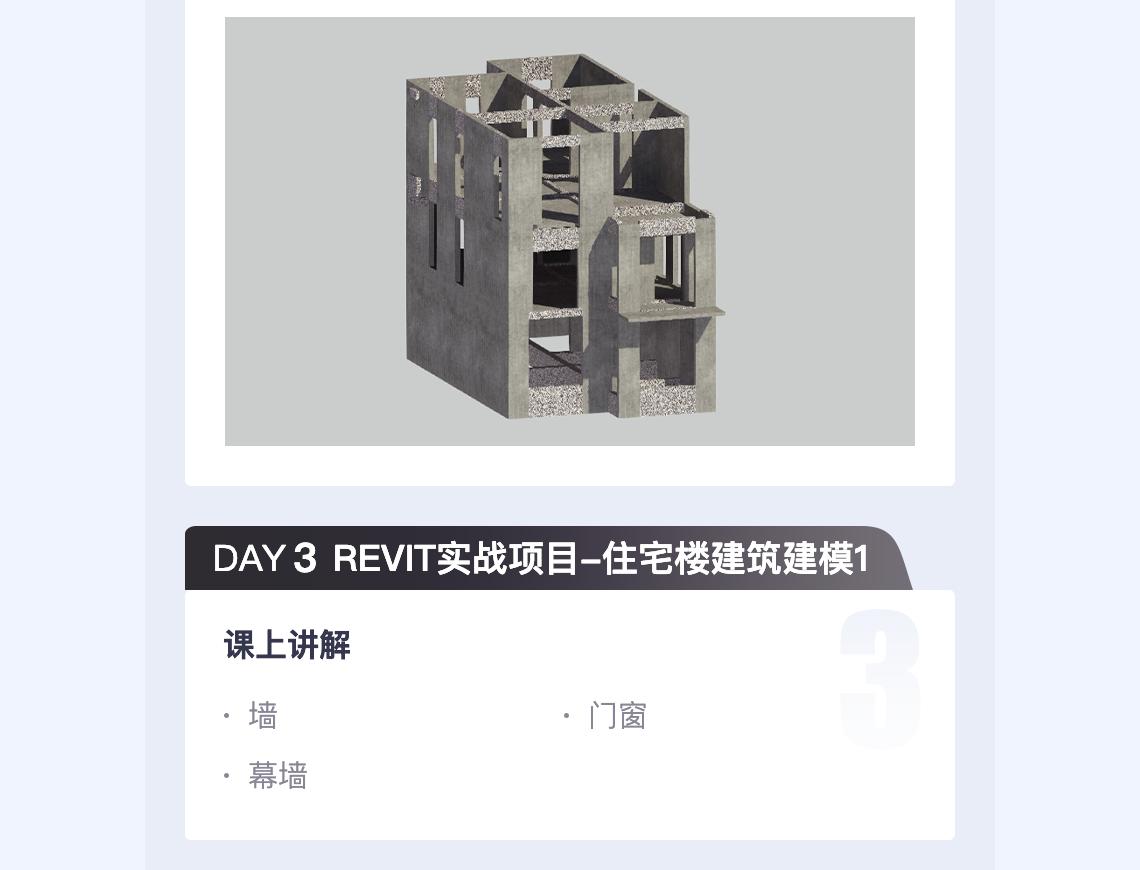 课程详细内容:3.revit实战项目-住宅楼结构建模1