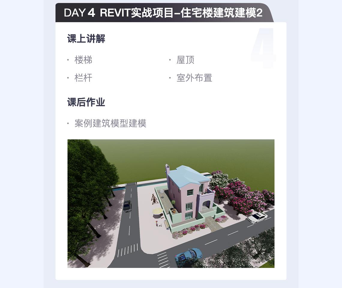 课程详细内容:4.revit实战项目-住宅楼结构建模2