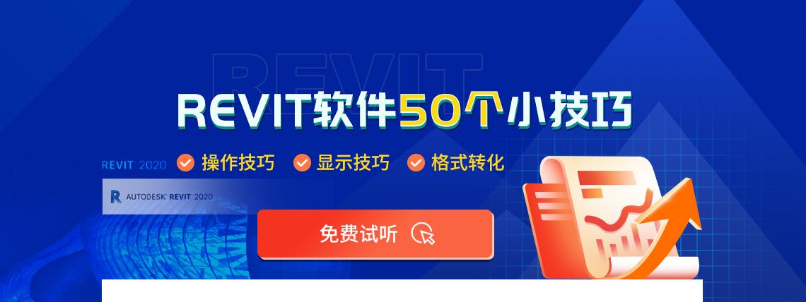 Revit软件50个小技巧,Revit软件操作技巧,Revit软件显示技巧,Revit软件格式转化。