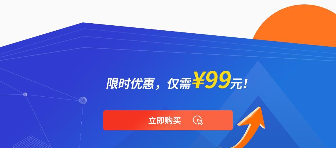 限时优惠,仅需¥99元!快速购买