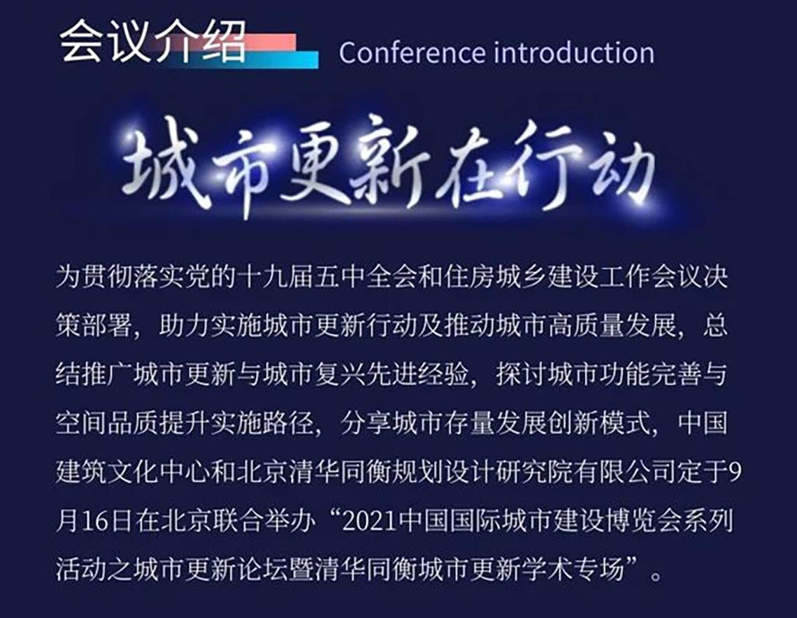 """为助力实施城市更新行动及推动城市高质量发展,推广城市更新与城市复兴先进经验,并探讨城市功能完善与空间品质提升实施路径,由中国建筑文化中心和北京清华同衡规划设计研究院联合举办""""2021中国国际城市建设博览会系列活动之城市更新论坛暨清华同衡城市更新学术专场"""""""