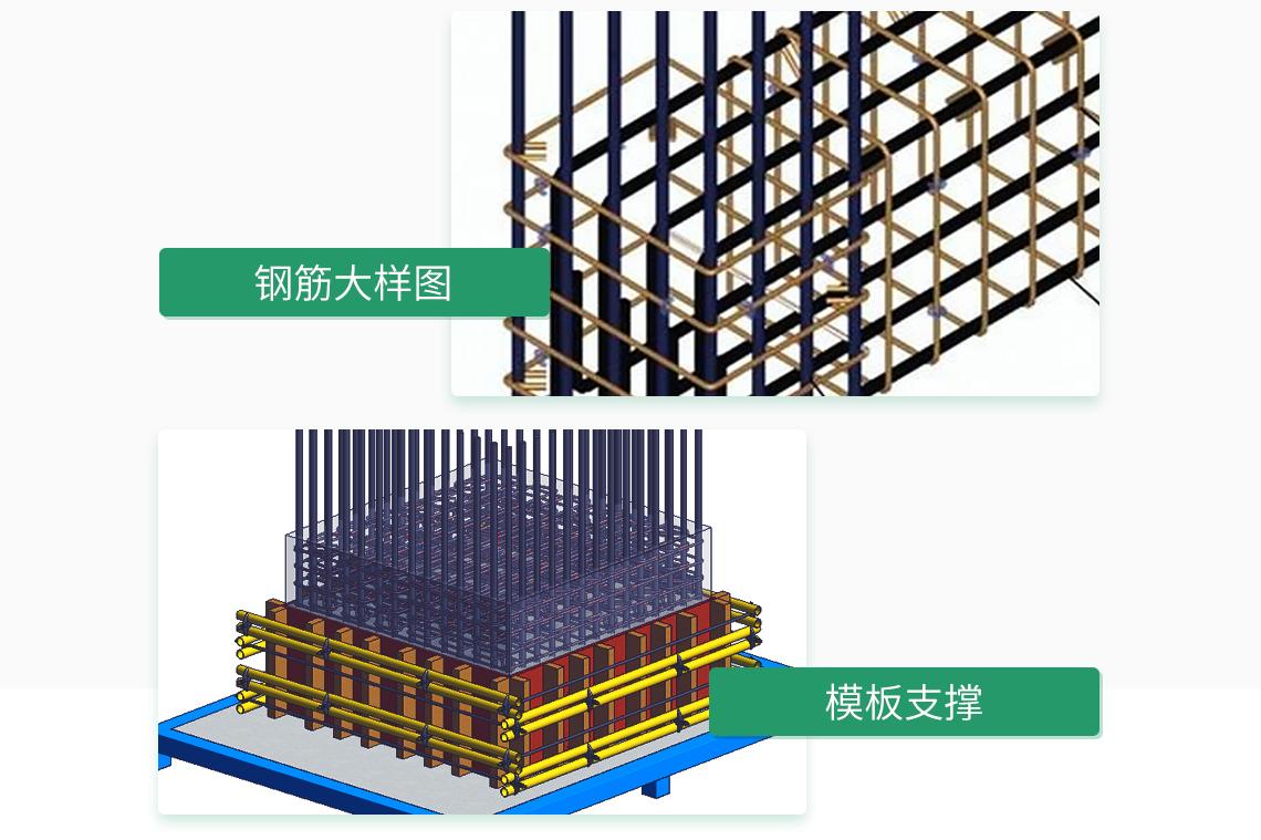 模型成果示例 3. 钢筋大样图 4.模板支撑